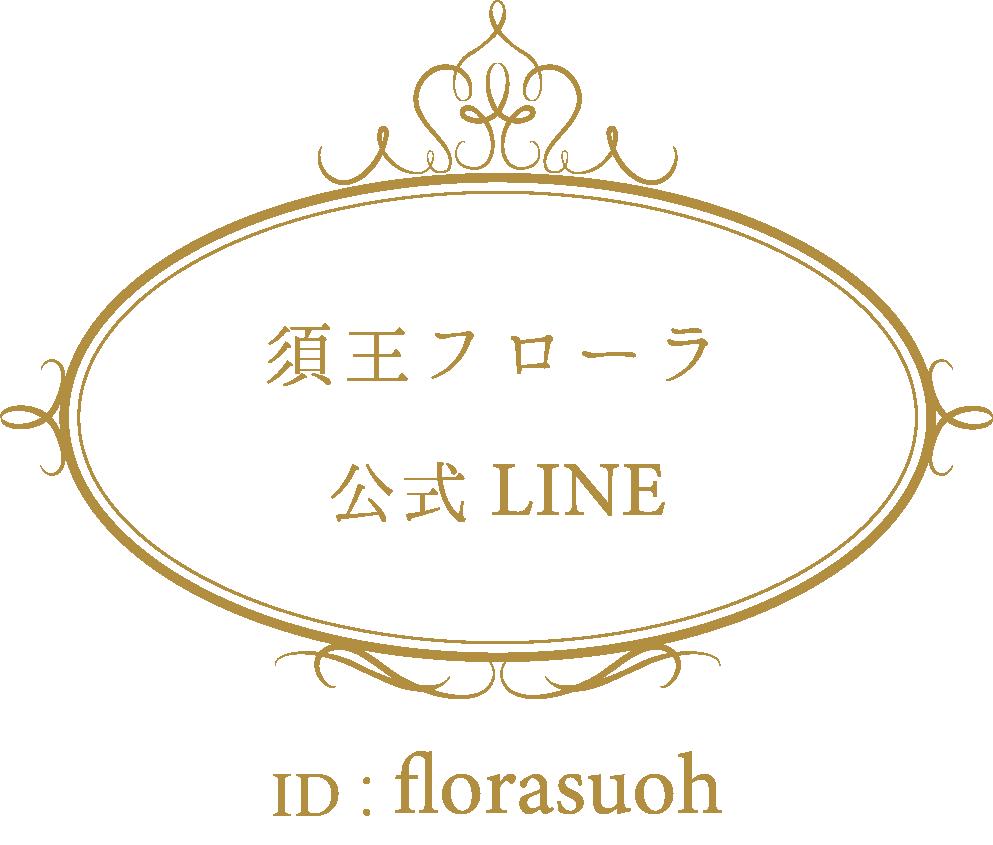 須王フローラ公式LINE